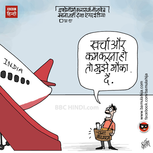 air india cartoon, cartoonist kirtish bhatt, indian political cartoon, cartoons on politics, bbc cartoon
