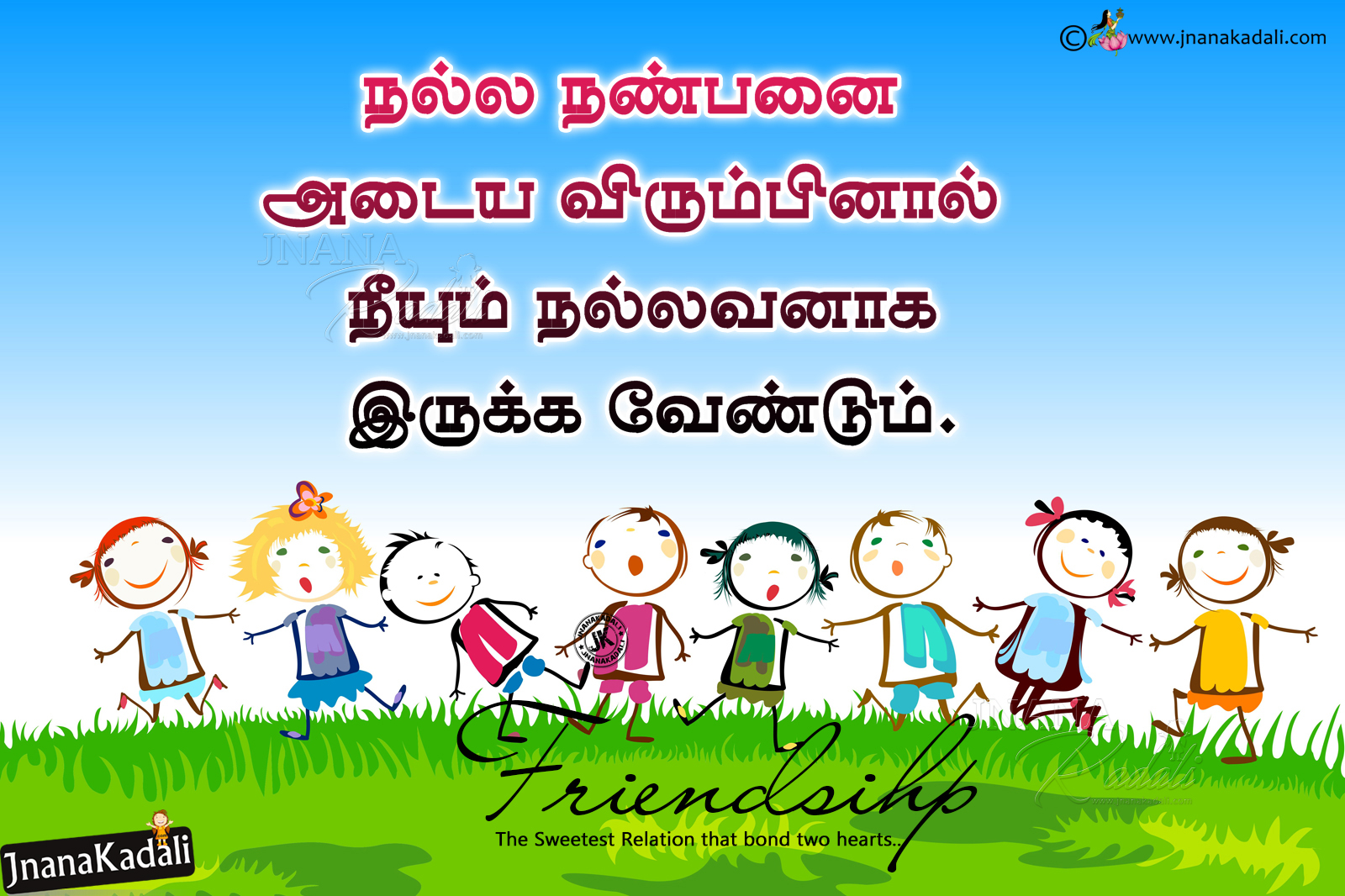 Heart Touching Best Friendship Value Quotes In Tamil Tamil