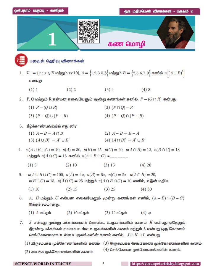 9th Maths One Mark Worksheet Tamil Medium -Term 2 pdf - SCIENCE