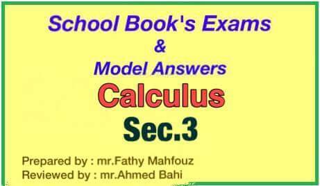 إجابات نماذج  اختبارات كتاب المدرسة تفاضل وتكامل لغات Calculus  للصف الثالث الثانوى2018 مستر أحمد باهى
