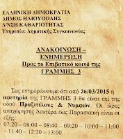 http://ilioupoli-athens.blogspot.gr/2015/06/3.html