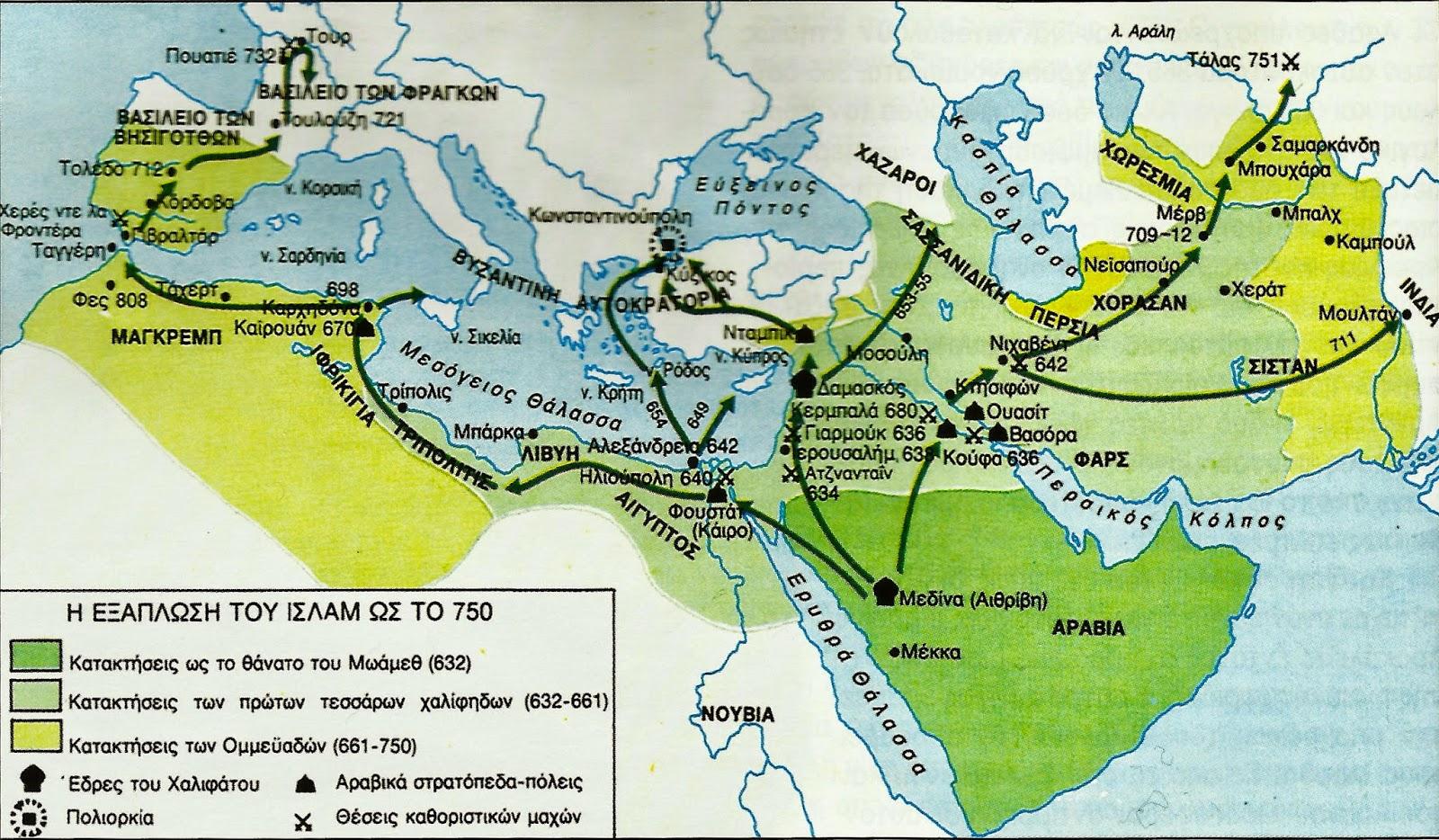 ΒΥΖΑΝΤΙΝΩΝ ΙΣΤΟΡΙΚΑ: H πρώτη αραβική επίθεση στην ΚΩΝΣΤΑΝΤΙΝΟΥΠΟΛΗ - 674  μ.Χ.