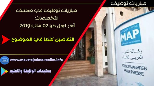 وكالة المغرب العربي للأنباء: مباريات توظيف في مختلف التخصصات – 08 مناصب آخر اجل هو 02 ماي 2019