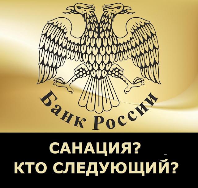 Новые крупные банки могут попасть под санацию