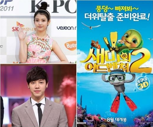 "[NEWS] IU & B2ST's Lee Kikwang to dub the animation ""Sammy ..."