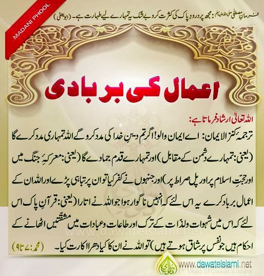 Urdu Hadis Nabi Muhammad Saw