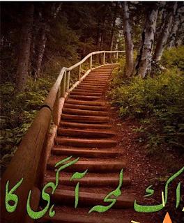Ek Lamha Agahi By Nayab Jilani Novel Pdf