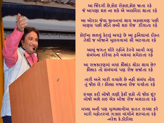 आ जिंदगी छे,कोइ रोकाइ,कोइ जाता रहे Gujarati Gazal By Naresh K. Dodia
