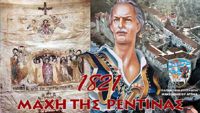 Μακεδονία η Θάνατος: 15 Ιουνίου η Μάχη Της Ρεντίνας Με Τον Εμμανουήλ Παπα Και Τους Αγιορείτες Μονάχους!