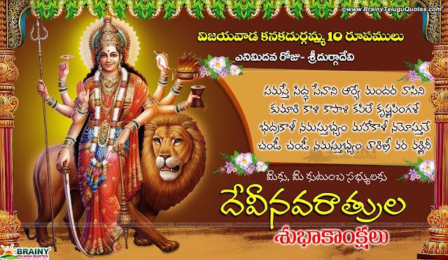 vijayawada KanakaDurga 10 Roopalu 8th Day Sri Durga Deavi Roopam Images pictures with quotes in Telugu