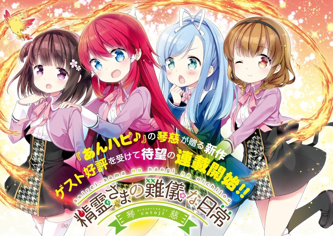 Cotoji lança mangá Seirei-sama no Nangi na Nichijou