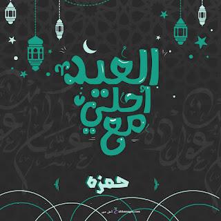 العيد احلى مع حمزة