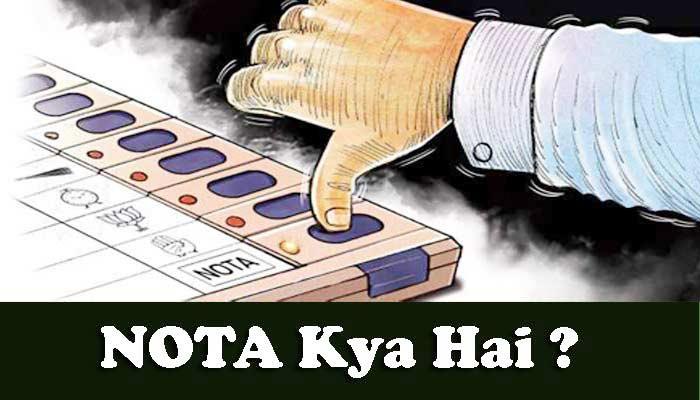 NOTA Full Form in Hindi - नोटा क्या होता है