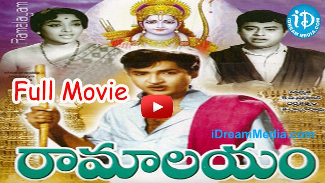 Ramalayam (1971) Full Length Telugu Movie