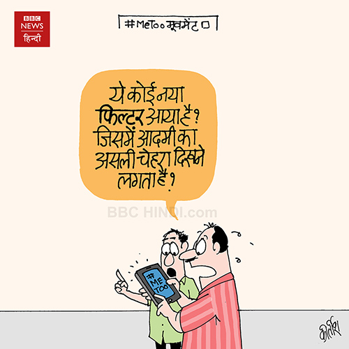 MeToo, #MeToo, crime against women, mobile, indian political cartoon, cartoons on politics