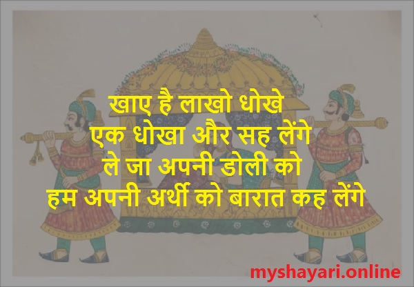 Dard Bhari Broken Heart Sad Shayari in Hindi