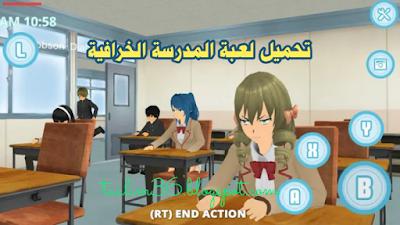 تحميل لعبة المدرسة الخرافية SchoolLifeSimulator تمكنك من المشاركة في الدروس و تجاوب على الأسئلة