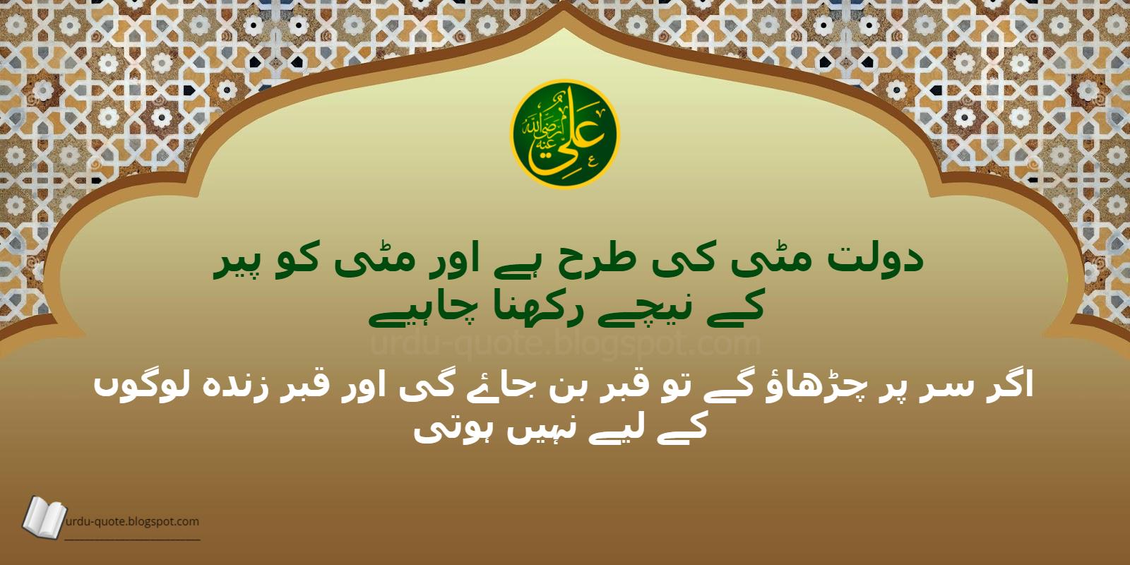 Imam Ali Quotes On Wife In Urdu • Opzetzwembadshop nl
