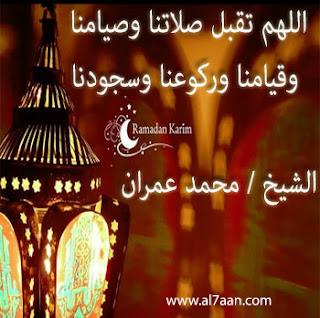 حمل ابتهالات رمضان - اللهم تقبل صلاتنا وصيامنا وقيامنا وركوعنا وسجودنا