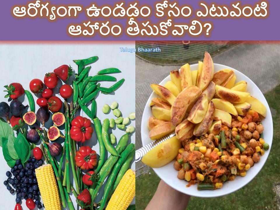 ఆరోగ్యంగా ఉండడం కోసం ఎటువంటి ఆహారం తీసుకోవాలి? - What food should we take to stay healthy?