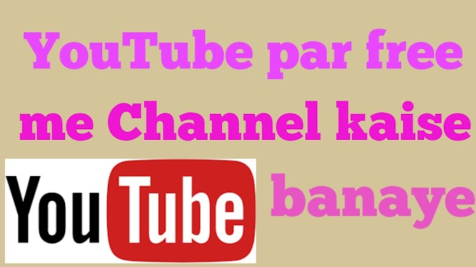 Youtube पर चैनल कैसे बनाये | How to make youtube channel. in Hindi