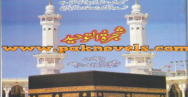 Shajra Tut Tuheed by Allama Abul Khair Shah Asdi