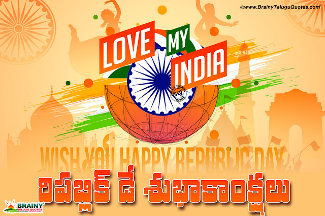 republic day wishes quotes in telugu, happy rapublic day messages greetings in telugu