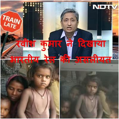 Ravish Kumar News On Indian Railways