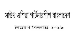 South Asia Partnership Bangladesh job circular 2019. সাউথ এশিয়া পার্টনারশীপ বাংলাদেশ নিয়োগ বিজ্ঞপ্তি ২০১৯