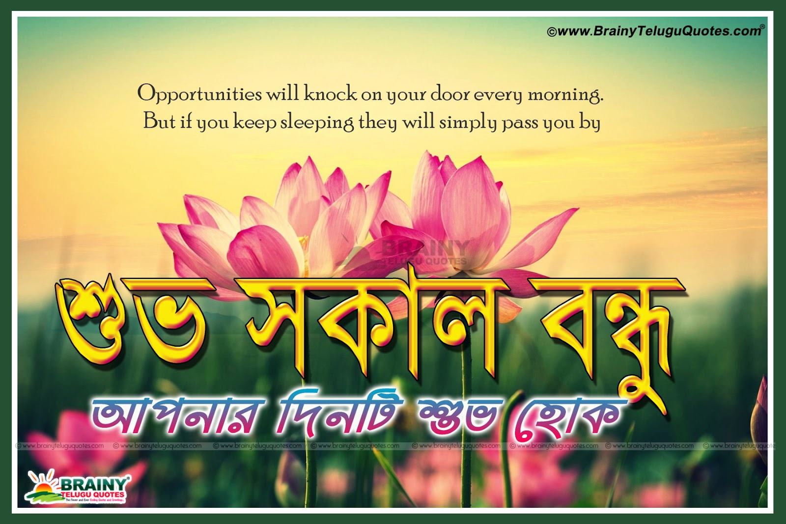 Good Morning Wishes Quotes With Bengali Greeting Cards
