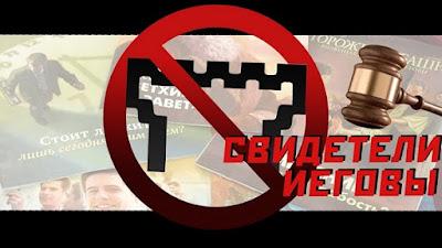 Rossija-protiv-Svidetelej-Iegovy