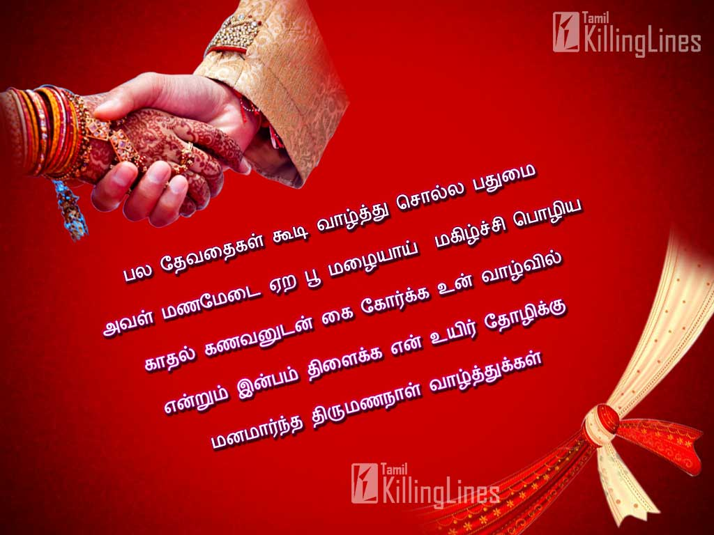 தமழ கவதகள Tamil Kavithaigal Happy Marriage Wishes