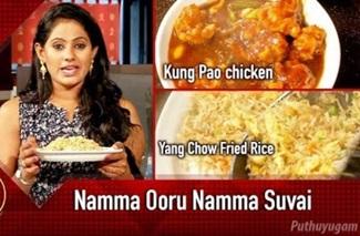 Namma Ooru Namma Suvai 18-08-2018 Puthuyugam Tv