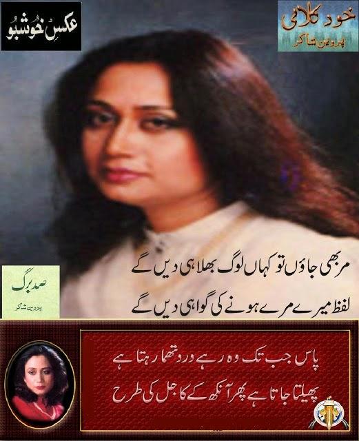 parveen-shakir-poetry-pdf-book-free