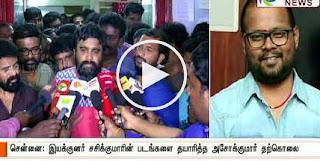 Kodiveeran Director Ashok Kumar committed suicide by hanging himself -  Kodi veeran Cinema iyakkunar Ashok Kumar maranthirkku karanam enna?