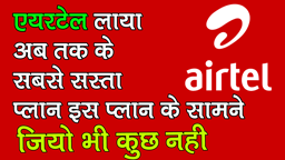airtel new Plan surendra Studio Tech