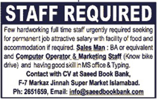 Computer Operator & Marketing Staff required in Jinnah Super Market Islamabad jobs