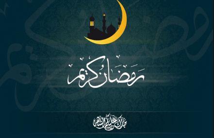 Panduan Puasa Ramadhan sesuai Al-Quran dan Sunah Rasul