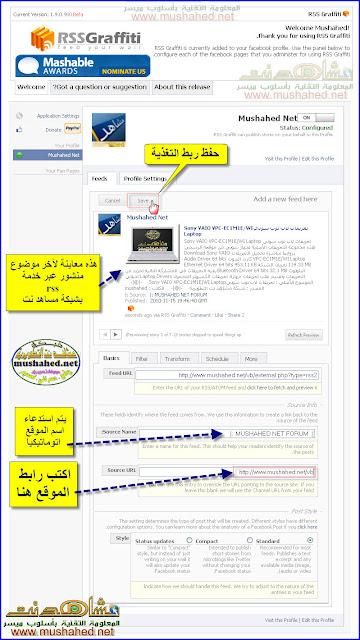 اضافة رابط مصدر المعلومات