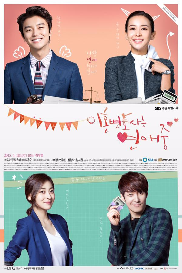 Divorce Lawyer in Love Korean Drama Wiki