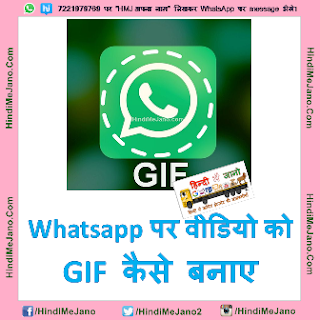 Tags- Whatsapp tricks, tricks in hindi, whatsapp par GIF image kaise banaye, Whatsapp par videos ko GIF me kaise badale, whatsapp new tricks, kisi bhi videos ko GIF kaise banaye, GIF Image kaise banaye, How to create GIF Image, How to create a GIF video on Whatsapp, how to create gif image for whatsapp, how to create GIF online, how to make gif for whatsapp, व्हाट्सएप्प ट्रिक्स इन हिंदी, whatsapp tricks and tips, How to create Video to GIF on Whatsapp,