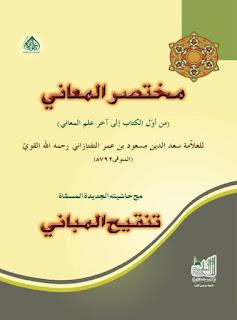 Mukhtsir Ul Maani Arabic مختصر المعانی عربی
