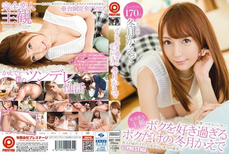 ABP-399 Phim sex hay của em Fuyutsuki Kaede và người tình