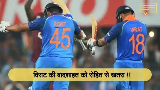 ICC Ranking : Virat & Rohit