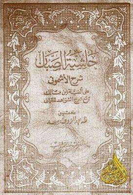 حاشية الصبان شرح الأشموني على ألفية ابن مالك ومعه شرح الشواهد للعيني , pdf