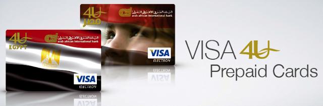 بطاقات 4U للإنترنت بالبنك العربى الافريقى