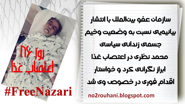 محمد نظری زندانی کرد