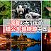 成都6天5夜游,搭公车地铁游中国!