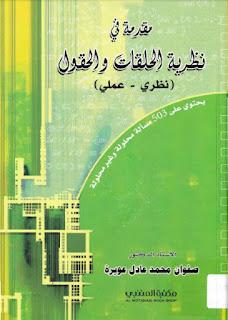مقدمة في نظرية الحلقات والحقول pdf