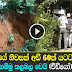 House caved-in Polpitiya - Video